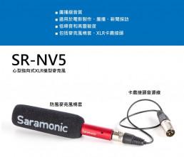 Saramonic 楓笛 超指向性 電容式 麥克風 Vmic Pro 超心型指向